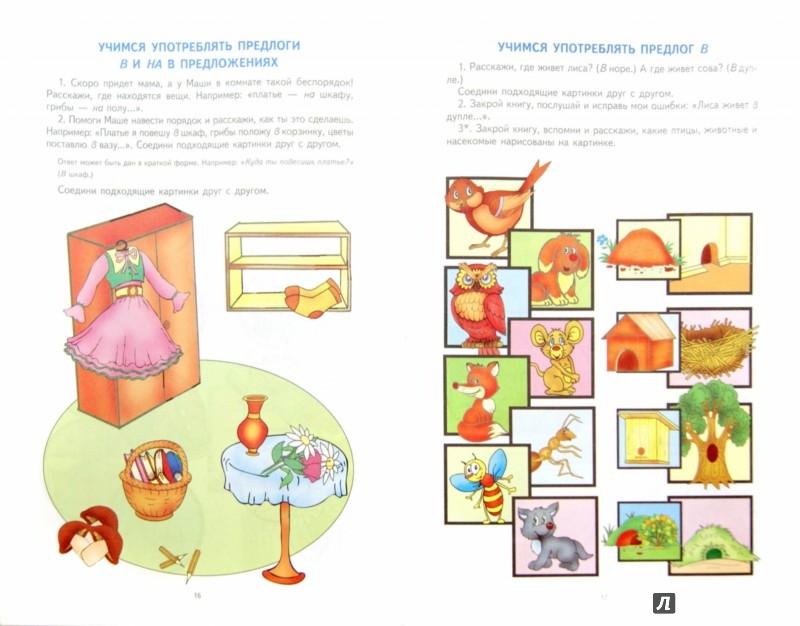 Иллюстрация 1 из 22 для Грамматическая тетрадь № 2 для занятий с дошкольниками - Елена Косинова | Лабиринт - книги. Источник: Лабиринт