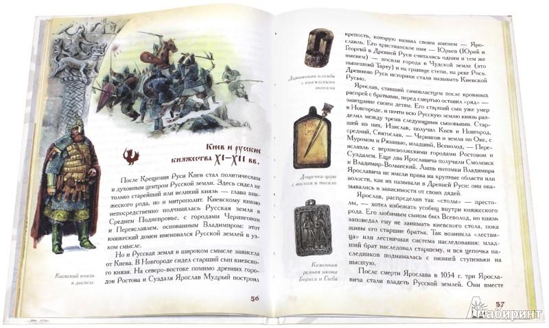 Иллюстрация 1 из 23 для Древняя Русь - Владимир Петрухин | Лабиринт - книги. Источник: Лабиринт