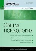 Общая психология. Учебник для вузов