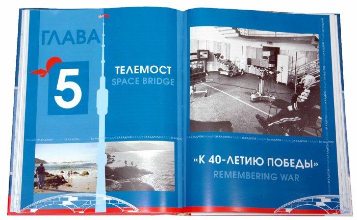 Иллюстрация 1 из 3 для В СССР секс был!!! Как мы строили телемосты - Корчагин, Скворцов | Лабиринт - книги. Источник: Лабиринт