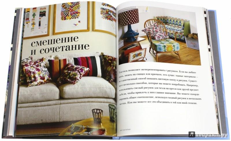 Иллюстрация 1 из 16 для Декоративный стиль - Элизабет Уилхайд | Лабиринт - книги. Источник: Лабиринт