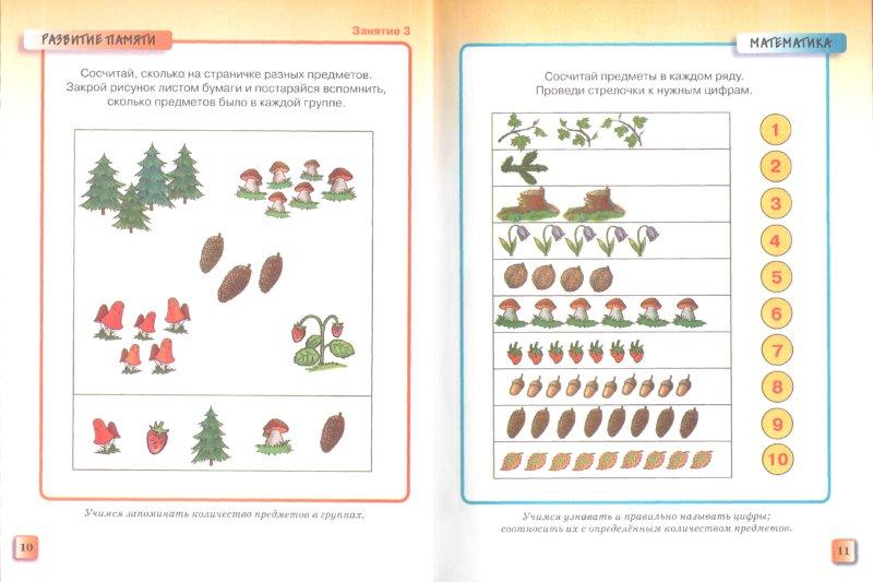 Иллюстрация 1 из 15 для Грамотейка. 4-5 лет - Ольга Земцова | Лабиринт - книги. Источник: Лабиринт