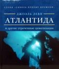 Атлантида и другие утраченные цивилизации
