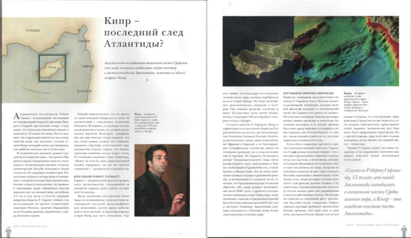 Иллюстрация 1 из 10 для Атлантида и другие утраченные цивилизации - Джоэль Леви | Лабиринт - книги. Источник: Лабиринт