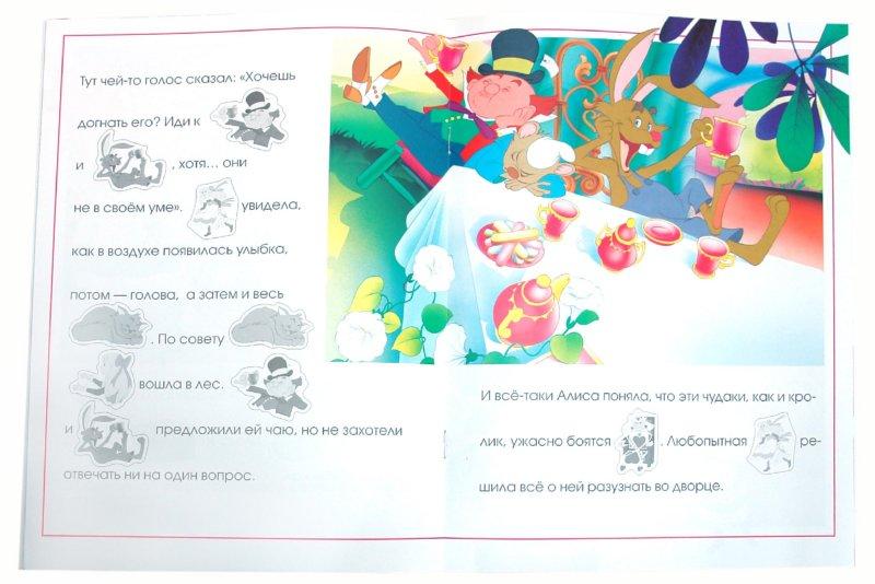 Иллюстрация 1 из 5 для Поиграй в сказку. Алиса в стране чудес | Лабиринт - книги. Источник: Лабиринт