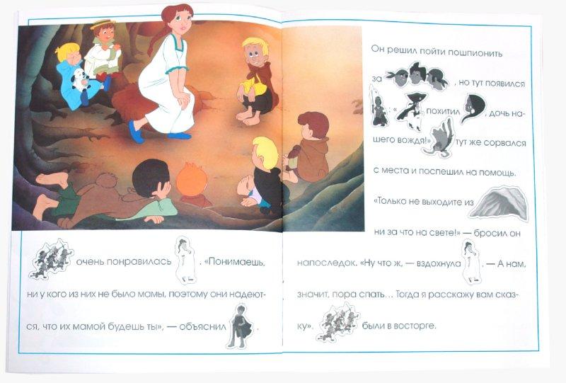 Иллюстрация 1 из 9 для Поиграй в сказку. Питер Пэн | Лабиринт - книги. Источник: Лабиринт