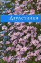 Колесникова Елена Георгиевна Двулетники