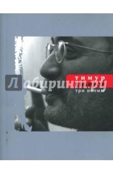 Три поэмы: 2006 - 2007