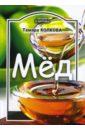 Колкова Тамара Александровна Мед