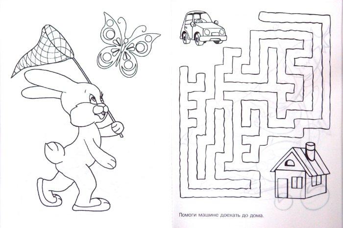 Иллюстрация 1 из 5 для Раскраски, игры и головоломки. Большая книга для самых маленьких   Лабиринт - книги. Источник: Лабиринт