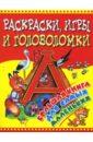 купить Раскраски, игры и головоломки. Большая книга для самых маленьких по цене 86 рублей