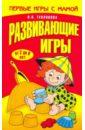 Теплякова Ольга Николаевна Развивающие игры