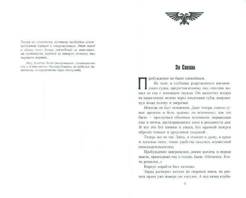 Иллюстрация 1 из 6 для Повелитель Ночи - Саймон Спуриэр | Лабиринт - книги. Источник: Лабиринт