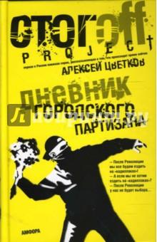 Дневник городского партизана билет в третьяковскую галерею