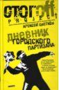 Цветков Алексей Николаевич Дневник городского партизана цветков а дневник городского партизана