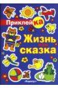 Мальцева Ирина Владимировна Жизнь как сказка