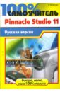 100% самоучитель. Pinnacle Studio 11: профессиональный видеомонтаж, Аитова Людмила