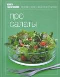 Книга Гастронома. Про салаты