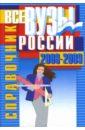 Все ВУЗы России 2008-2009. Справочник