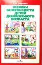 Стеркина Рина Основы безопасности детей дошкольного возраста