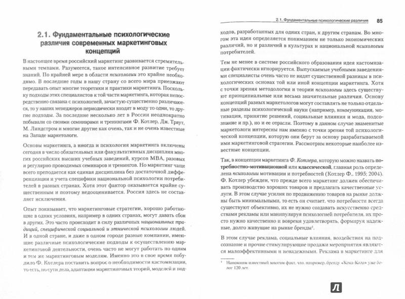 Иллюстрация 1 из 25 для Психология в маркетинге. COOL-BRAND-стратегия - Александр Лебедев-Любимов | Лабиринт - книги. Источник: Лабиринт