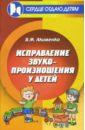 Исправление звукопроизношения у детей: учебно-методическое пособие, Акименко Вера Михайловна