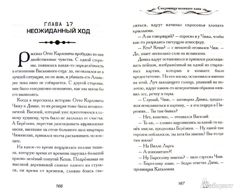 Иллюстрация 1 из 18 для Сокровища великого хана - Алексей Богачев | Лабиринт - книги. Источник: Лабиринт