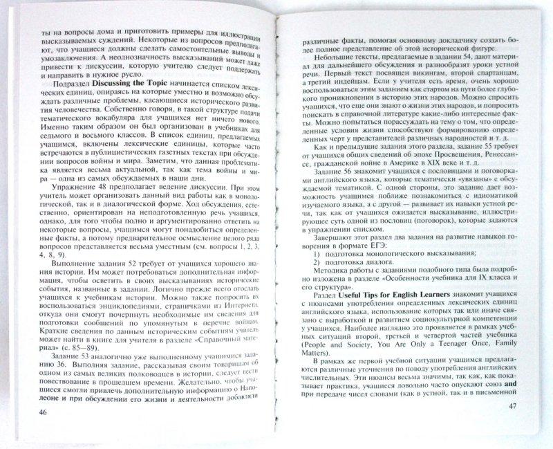 Иллюстрация 1 из 46 для Английский язык. Книга для учителя. 9 класс. Пособие для общеобразовательных учреждений - Афанасьева, Михеева | Лабиринт - книги. Источник: Лабиринт