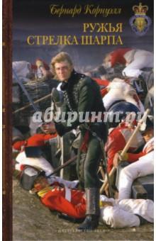 Обложка книги Ружья стрелка Шарпа, Корнуэлл Бернард