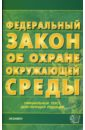 Закон об охране окружающей среды на 13.02.08