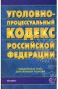 Уголовно-процессуальный кодекс Российской Федерации на 26.02.08