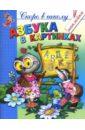 Соколова Елена Ивановна, Толстов Сергей Азбука в картинках с наклейками