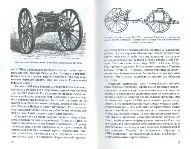 Иллюстрация 1 из 18 для Пулеметы Русской армии в бою - Семен Федосеев | Лабиринт - книги. Источник: Лабиринт