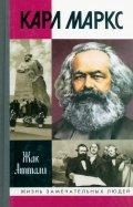 Карл Маркс: Мировой дух