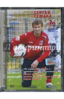 Школа футбольного мастерства Сергея Семака (DVD) жестокий романс dvd полная реставрация звука и изображения