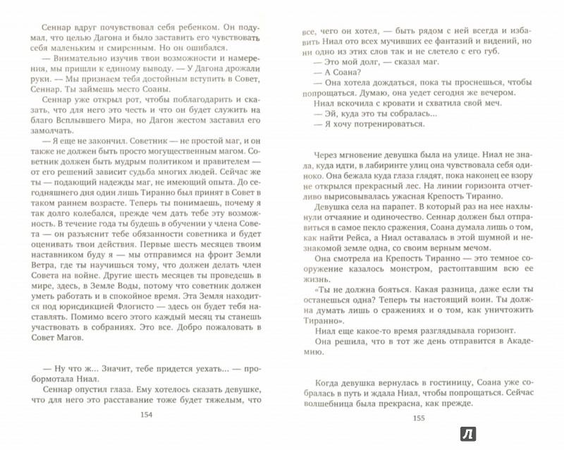 Иллюстрация 1 из 9 для Хроники Всплывшего Мира. Книга 1: Ниал из Земли Ветра - Личия Троиси   Лабиринт - книги. Источник: Лабиринт
