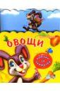 цена Солнышко Ирина Потяни за ленточку: Овощи онлайн в 2017 году