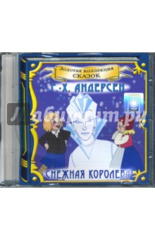 Снежная королева (CD). Андерсен Ханс Кристиан
