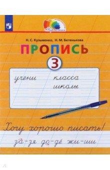 Пропись. 1 класс. Хочу хорошо писать. Часть 3. ФГОС