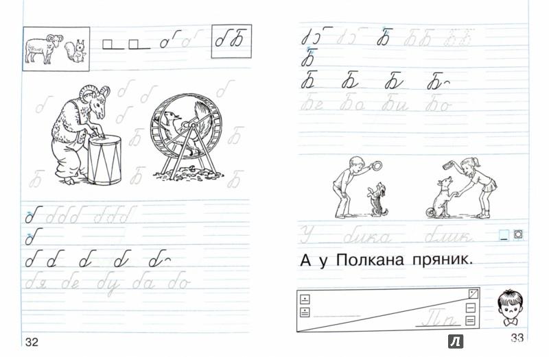 Прописи фгос автор пронина решебник 1 класс