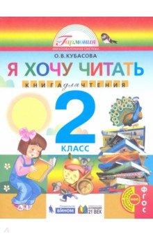 """Литературное чтение: я хочу читать: книга для домаш. чтения к уч. """"Любимые страницы"""" для 2 кл. ФГОС Ассоциация 21 век"""