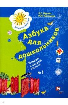 Азбука для дошкольников. Играем и читаем вместе. Рабочая тетрадь №1. ФГОС