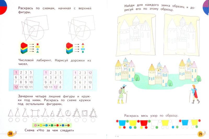 Иллюстрация 1 из 35 для Учимся думать. Что за чем следует? Пособие для старшего дошкольного возраста. В 2-х частях. Часть 2 - Нина Салмина   Лабиринт - книги. Источник: Лабиринт