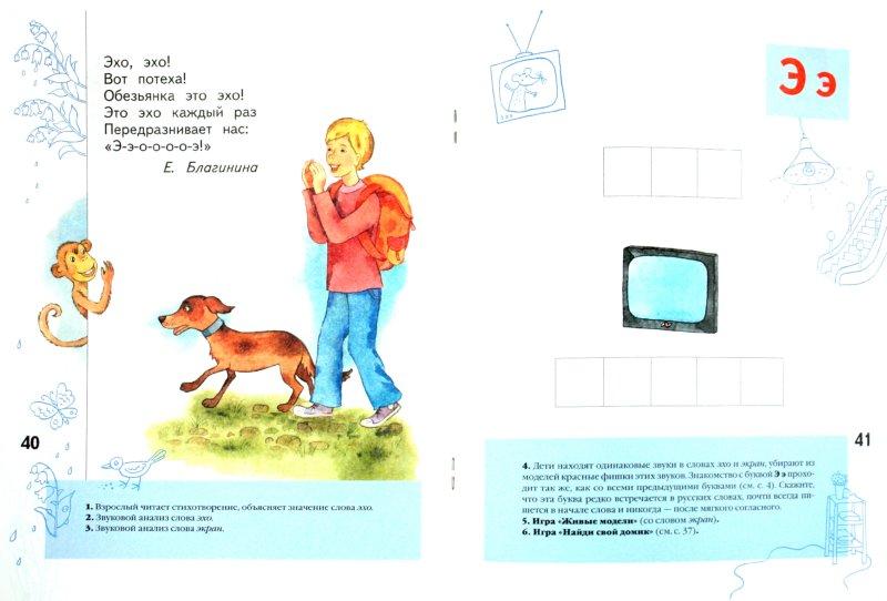 Иллюстрация 1 из 22 для Азбука для дошкольников. Играем со звуками и словами. Рабочая тетрадь №2. ФГОС - Журова, Кузнецова | Лабиринт - книги. Источник: Лабиринт