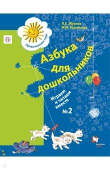 Азбука для дошкольников. Играем и читаем вместе. Рабочая тетрадь №2. ФГОС