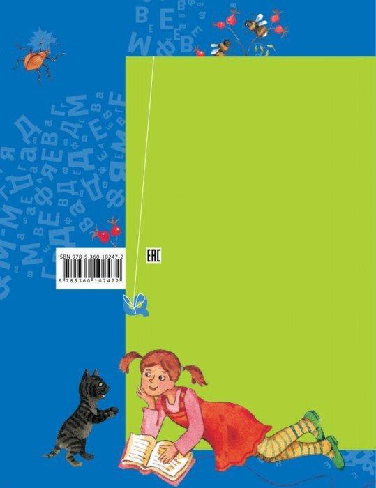 Иллюстрация 1 из 2 для Азбука для дошкольников. Играем и читаем вместе. Рабочая тетрадь №2. ФГОС - Журова, Кузнецова | Лабиринт - книги. Источник: Лабиринт