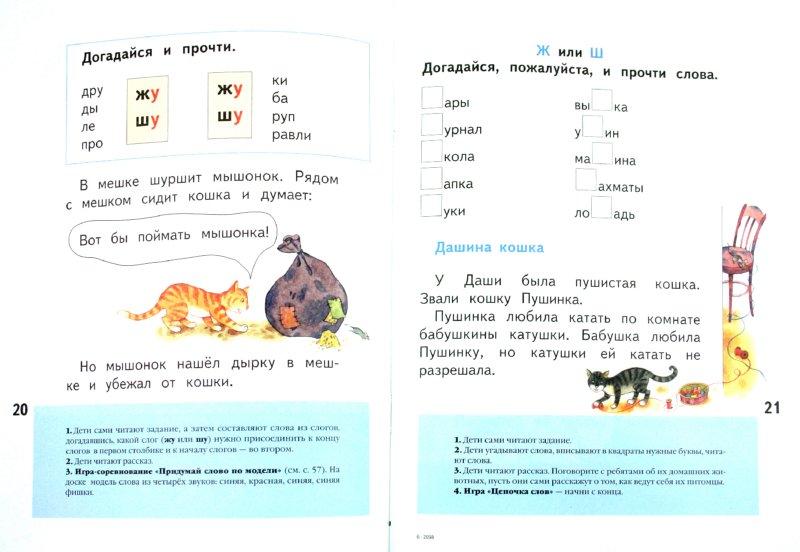 Иллюстрация 1 из 11 для Азбука для дошкольников. Играем и читаем вместе. Рабочая тетрадь №2. ФГОС - Журова, Кузнецова   Лабиринт - книги. Источник: Лабиринт