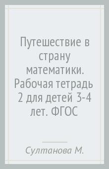 Путешествие в страну математики. Рабочая тетрадь № 2 для детей 3-4 лет. ФГОС