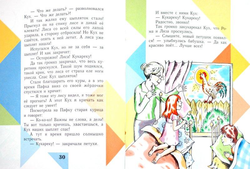 Иллюстрация 1 из 11 для Игры со сказками. Слушаю и понимаю. В 2-х книгах. Книга 1 - Анжела Берлова | Лабиринт - книги. Источник: Лабиринт