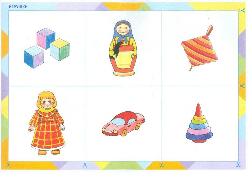 Иллюстрация 1 из 3 для Познаем мир. Развивающие игры с карточками для детей 3-4 лет. ФГОС - Безруких, Филиппова | Лабиринт - книги. Источник: Лабиринт